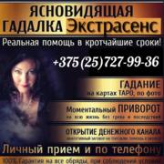Магические услуги приворот
